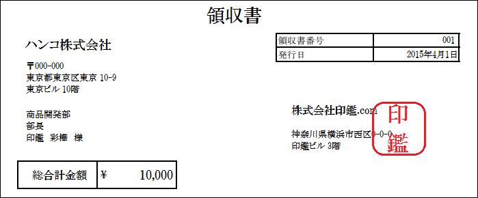 領収書における印鑑の押し方