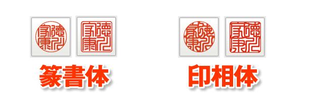 銀行印におすすめの書体は、篆書体と印相体