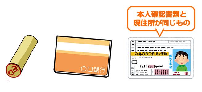 銀行印の登録変更手続きに必要な3点