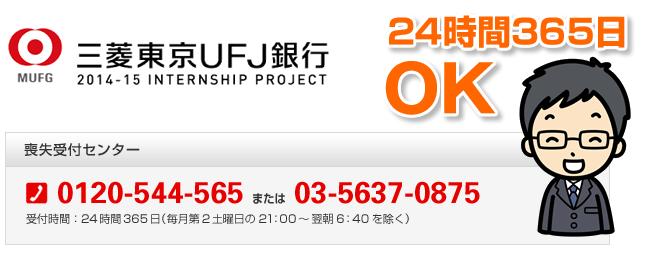 三菱東京UFJ銀行の電話番号