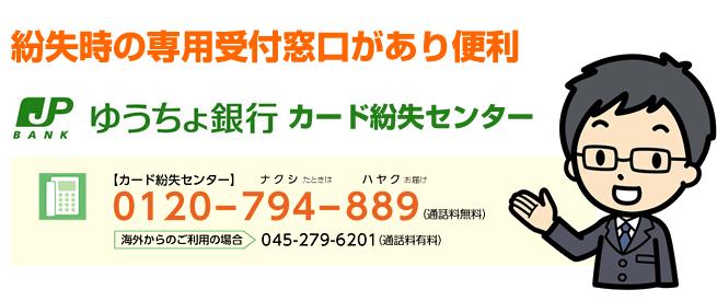 ゆうちょ銀行の電話番号