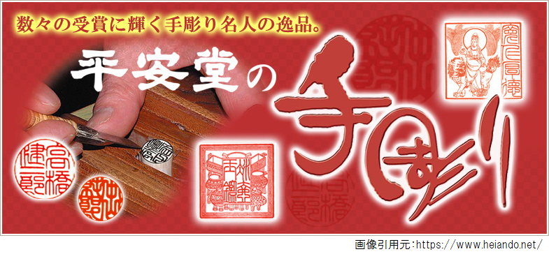 印鑑通販サイト 手彫り印鑑の平安堂