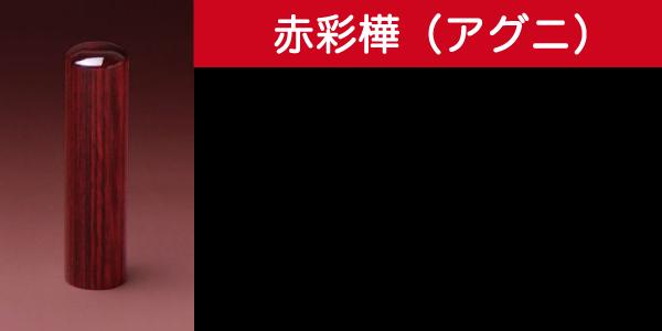 赤彩樺(アグニ)の銀行印
