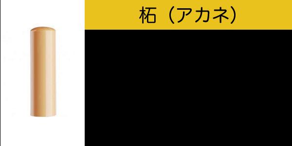 柘(アカネ)