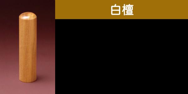 茶彩樺のはんこ