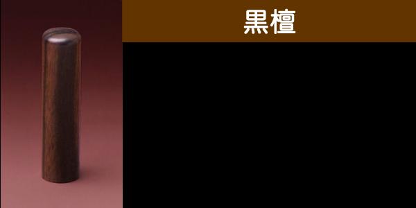 黒壇の印鑑