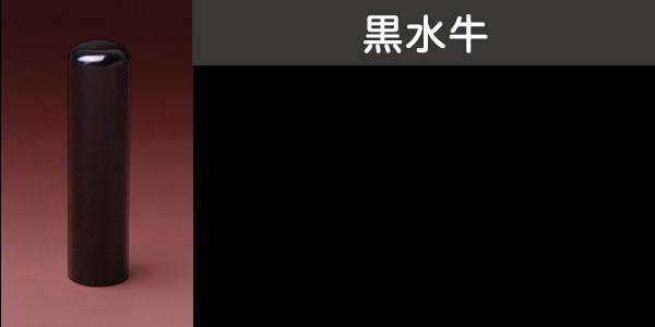 黒水牛の印鑑