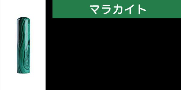 マラカイト(孔雀石)