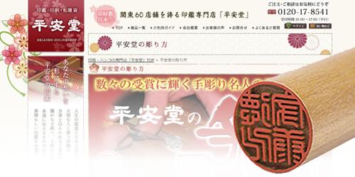 印鑑通販サイト平安堂