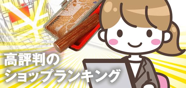 印鑑通販サイトランキング(口コミ・評判編)