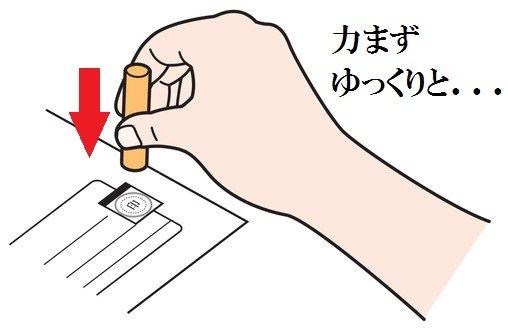 印鑑の押し方