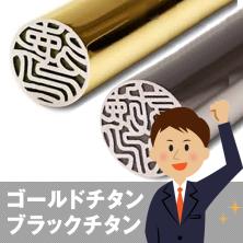 ブラック・ゴールド印鑑
