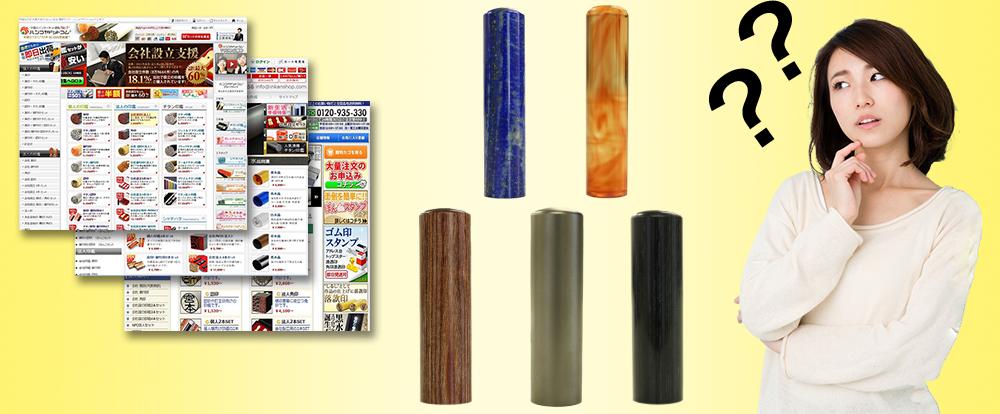 印鑑通販サイト、実印素材はどうやって選んだらいいの?