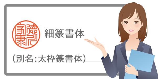 細篆書体(太枠篆書体)